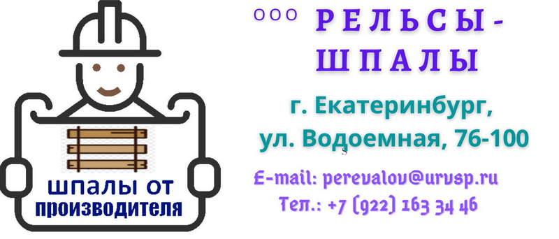 ООО «Рельсы-шпалы»