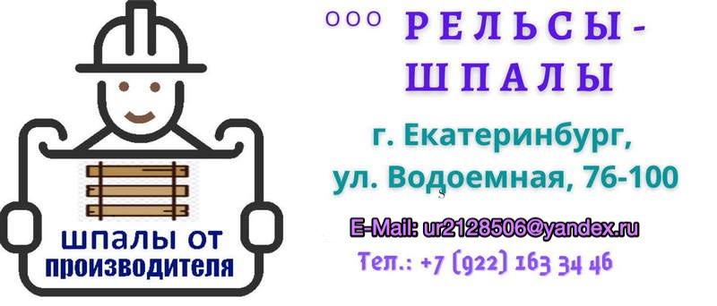 Купить шпалы, рельсы и крепежные материалы с доставкой по России.🚃
